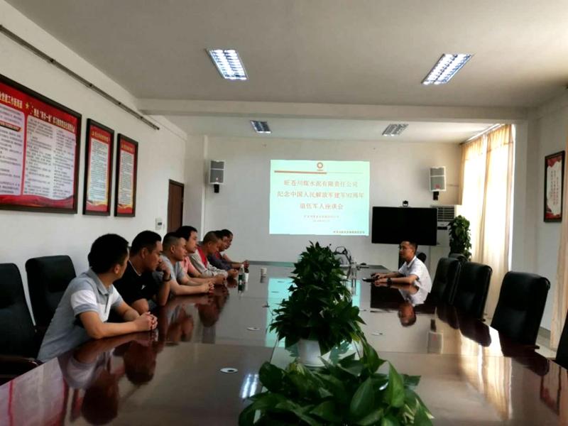 四川必威官网betway必威体育手机版本召开庆祝中国人民解放军建军92周年退伍军人座谈会