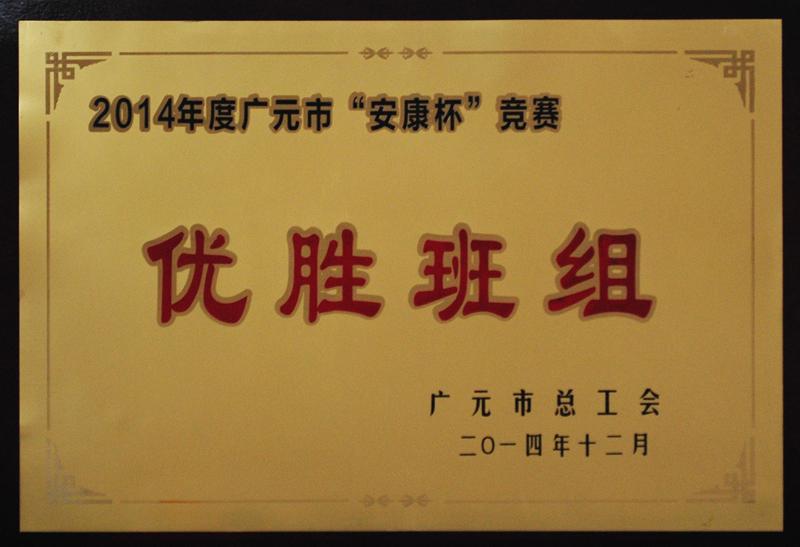 """荣获广元市2014年度""""安康杯""""竞赛优胜班组"""